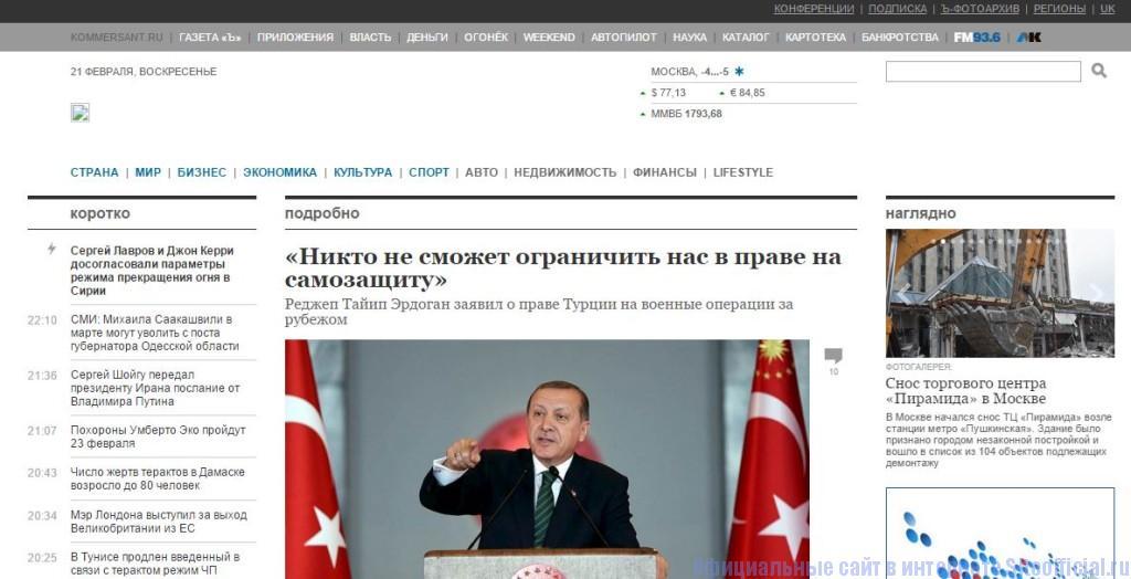 Коммерсант газета - Главная страница