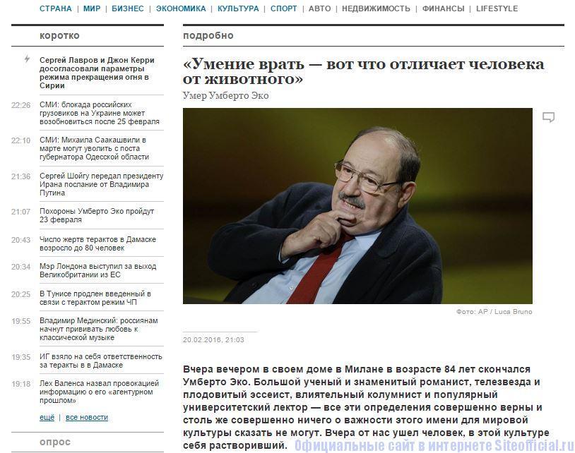 Коммерсант газета - Вкладки
