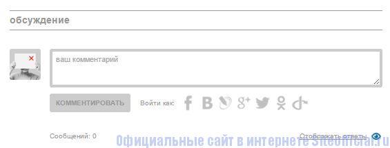 Коммерсант газета - Обсуждение