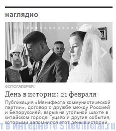 Коммерсант газета - Наглядно