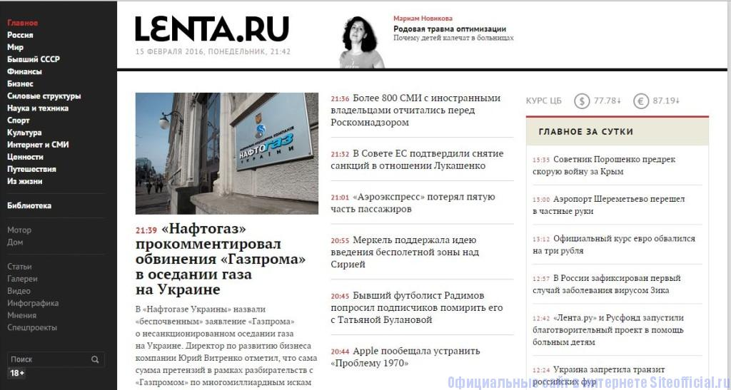 Лента ру главное новости - Главная страница