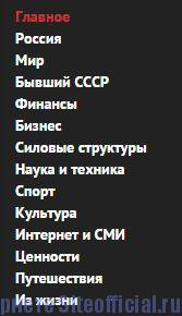 Лента ру главное новости - Вкладки