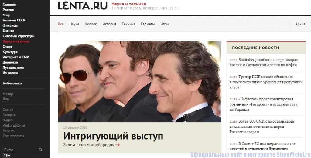 "Лента ру главное новости - Вкладка ""Наука и техника"""