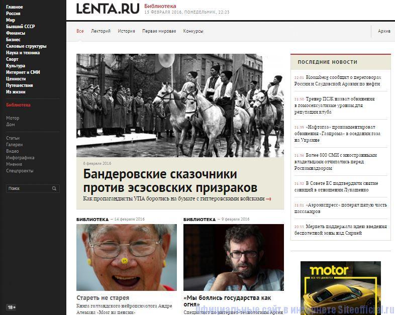 """Лента ру главное новости - Вкладка """"Библиотека"""""""
