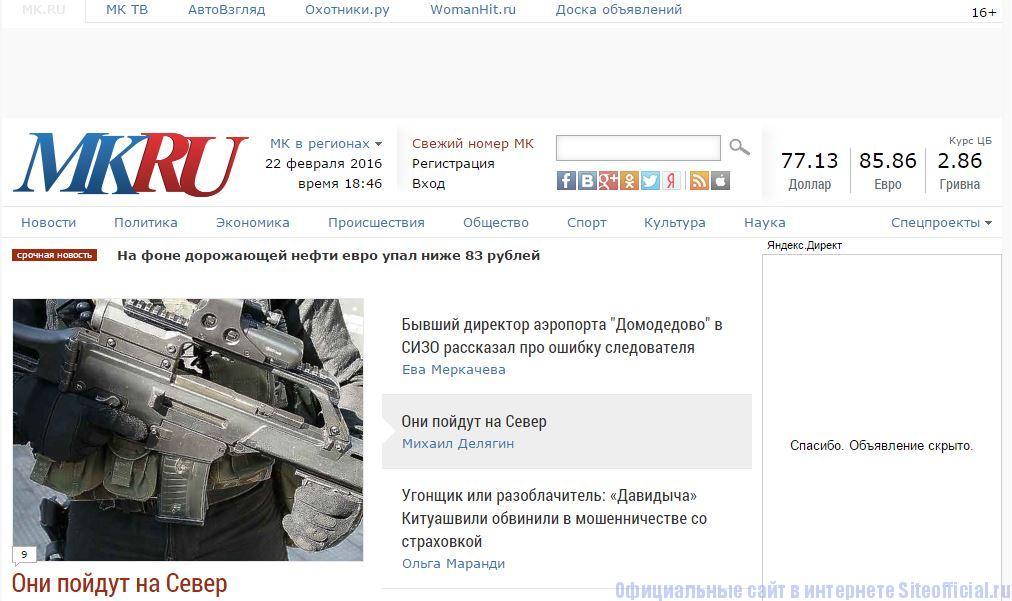 Московский комсомолец - Главная страница