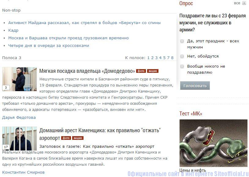 Московский комсомолец - Вкладки