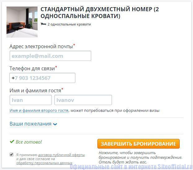 Островок ру - Бронирование
