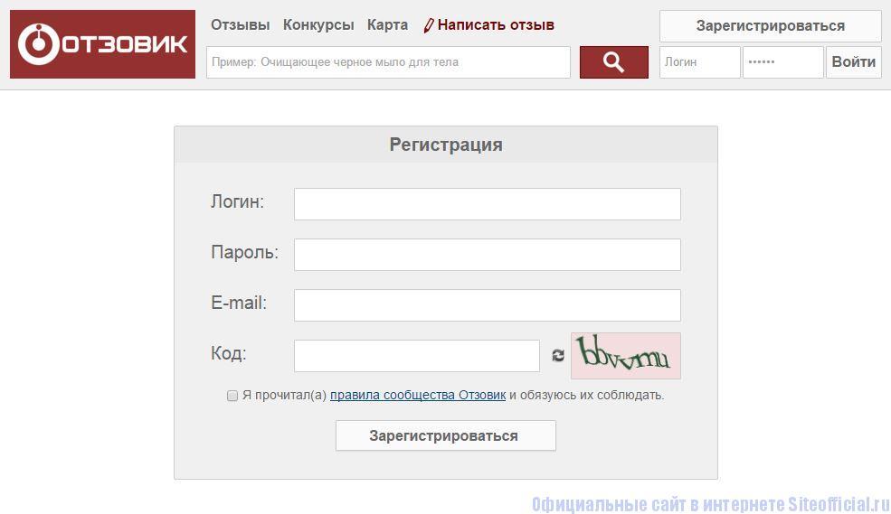 Отзовик ру отзывы - Регистрация