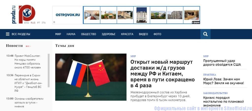Правда ру - Главная страница