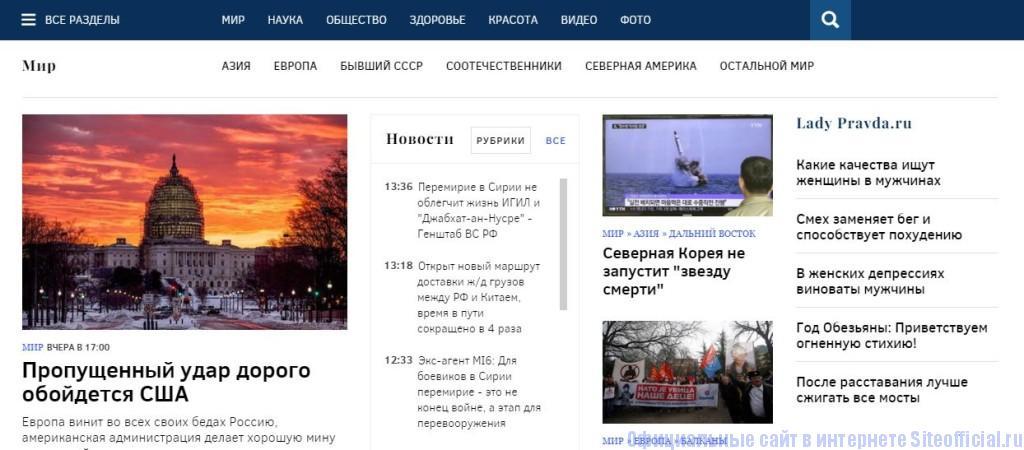 "Правда ру - Вкладка ""Мир"""