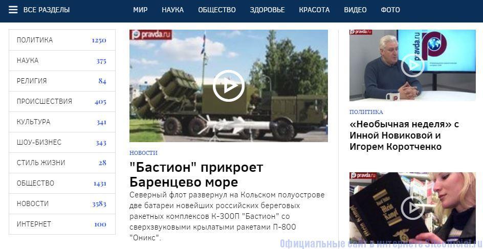 """Правда ру - Вкладка """"Видео"""""""