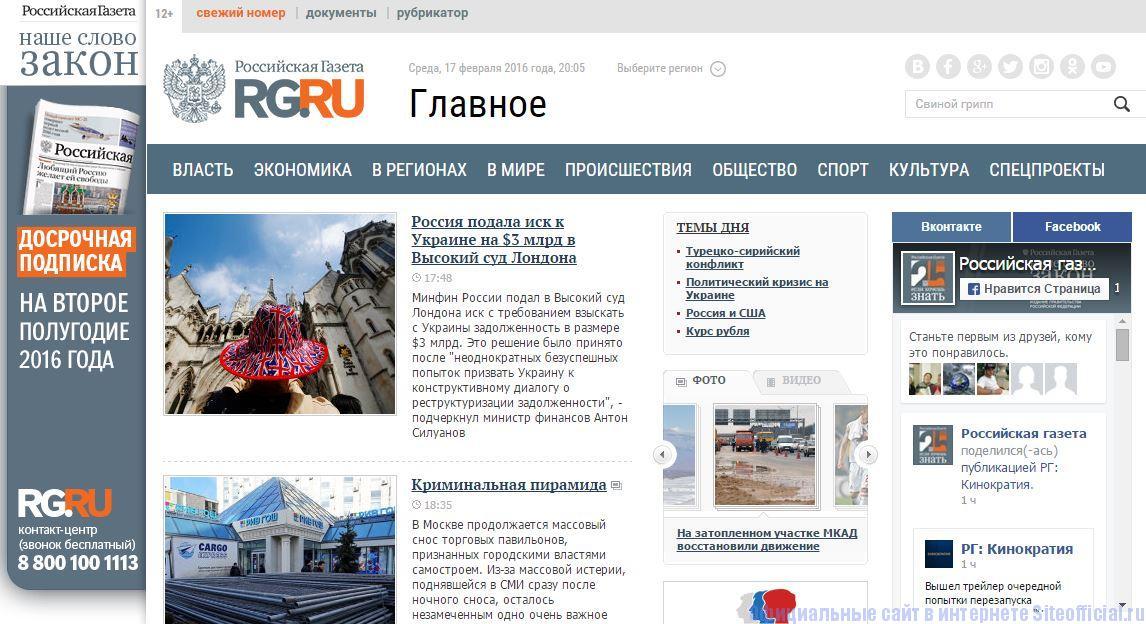 российская газета свежий номер
