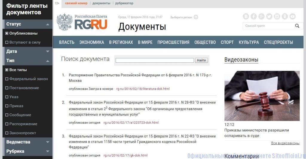 """Российская газета - Вкладка """"Документы"""""""