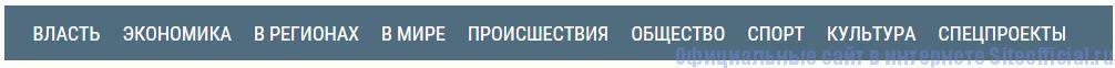 Российская газета - Вкладки