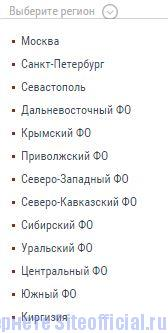 """Российская газета - Вкладка """"Выберите регион"""""""