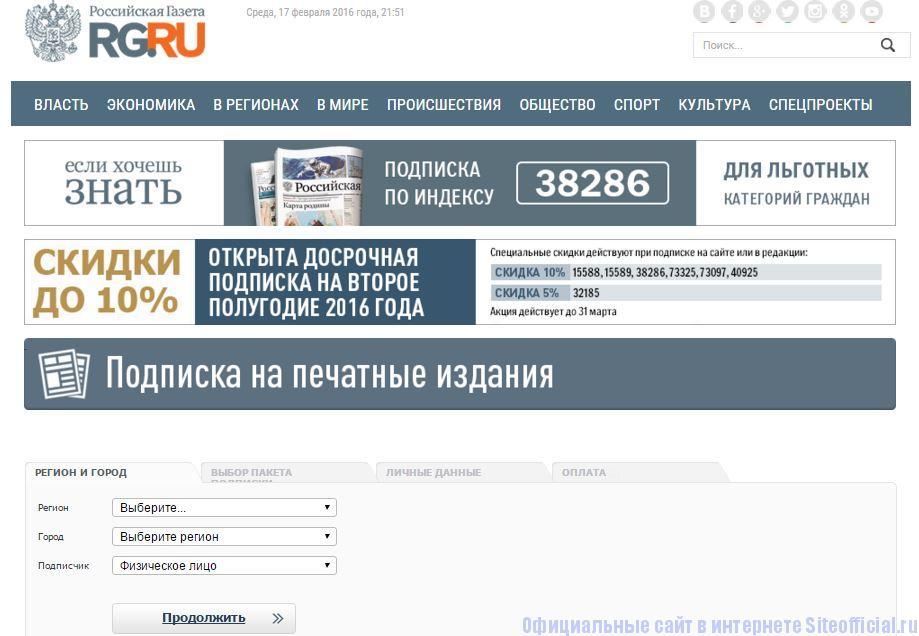 Российская газета - Подписка