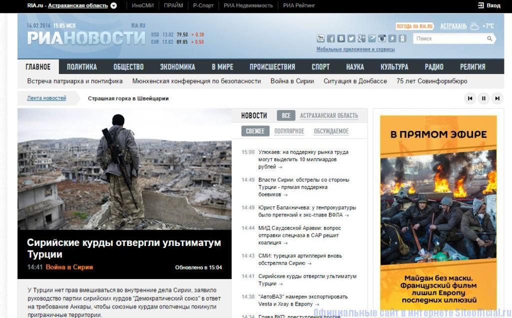 РИА Новости - Главная страница