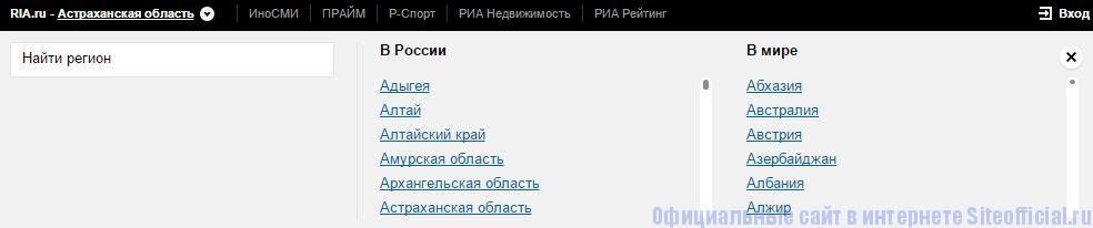 РИА Новости - Выбор региона