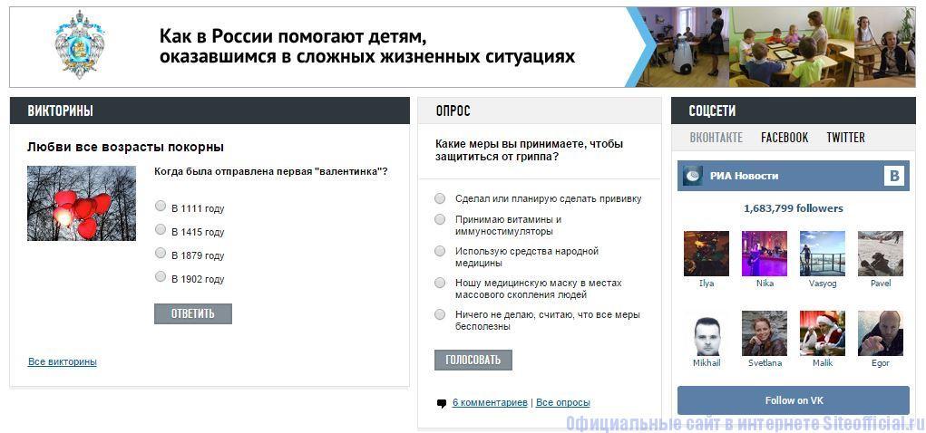 РИА Новости - Вкладки