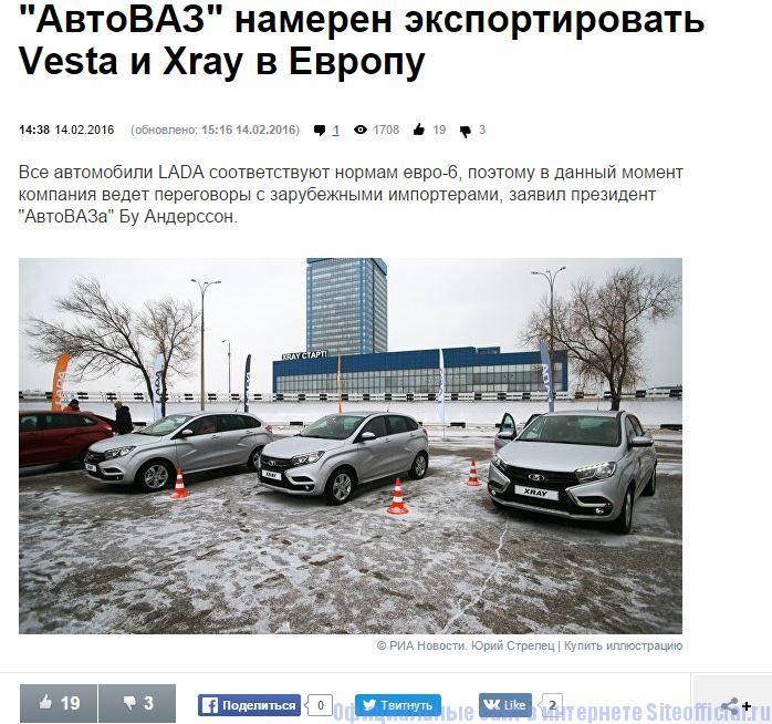 РИА Новости - Статья