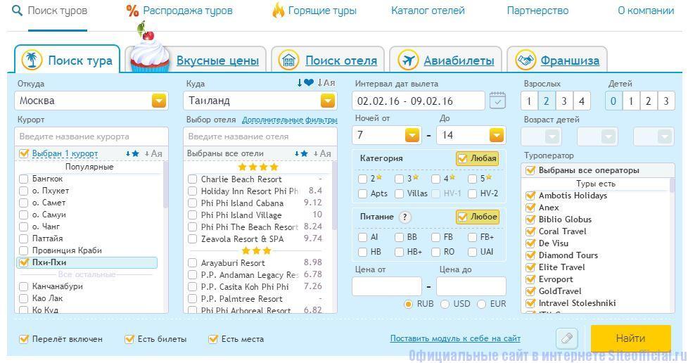 """Слетать ру официальный сайт - Вкладка """"Поиск туров"""""""