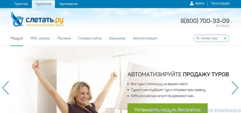 """Слетать ру официальный сайт - Вкладка """"Турагентам"""""""