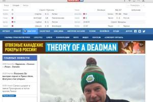 Советский спорт - Главная страница
