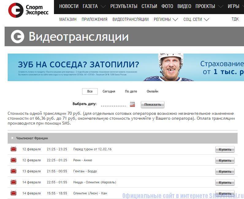 """Спорт-Экспресс - Вкладка """"Видеотрансляции"""""""