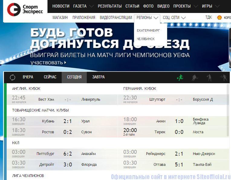 """Спорт-Экспресс - Вкладка """"Регионы"""""""