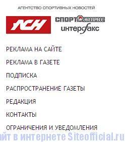 Спорт-Экспресс - Вкладки