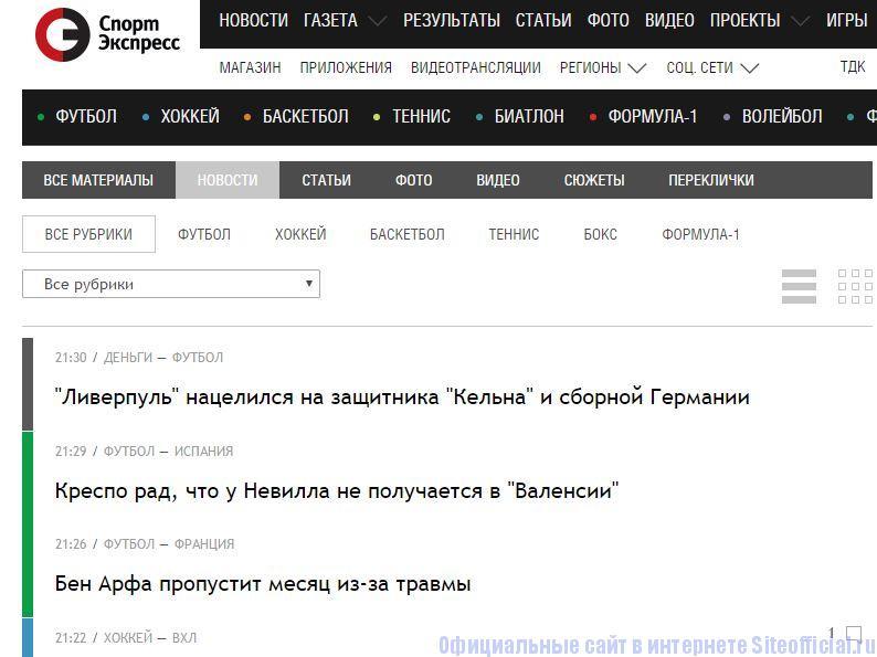 """Спорт-Экспресс - Вкладка """"Новости"""""""