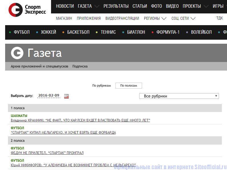 "Спорт-Экспресс - Вкладка ""Газета"""