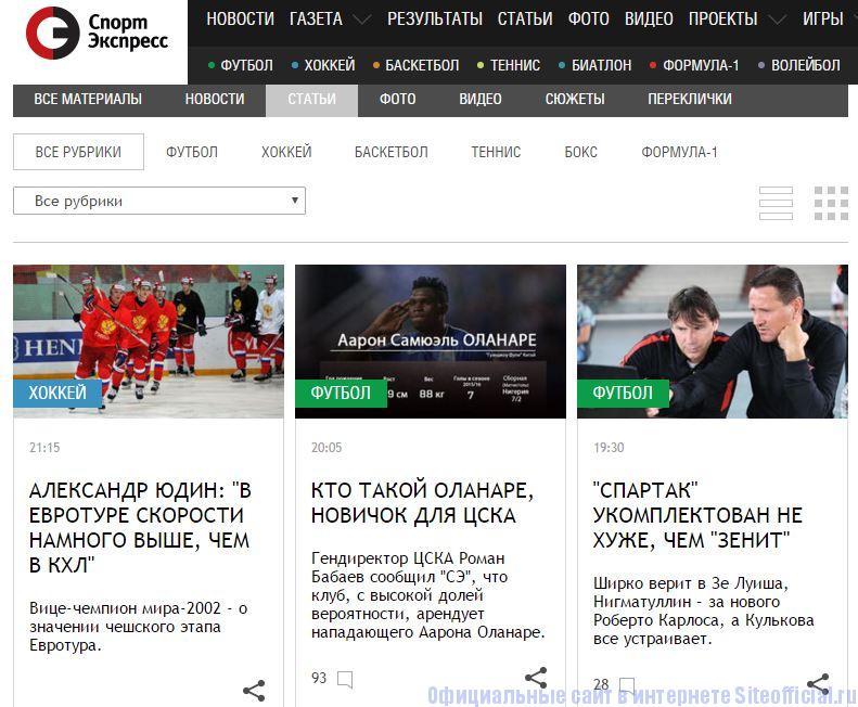 """Спорт-Экспресс - Вкладка """"Статьи"""""""