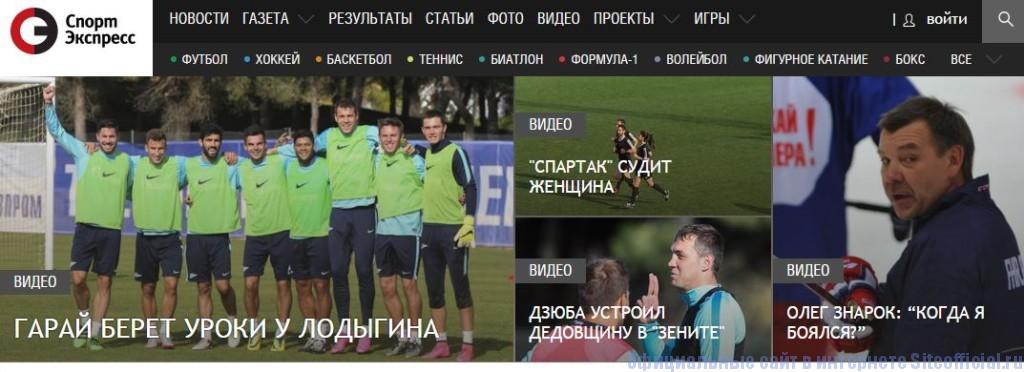 "Спорт-Экспресс - Вкладка ""Видео"""