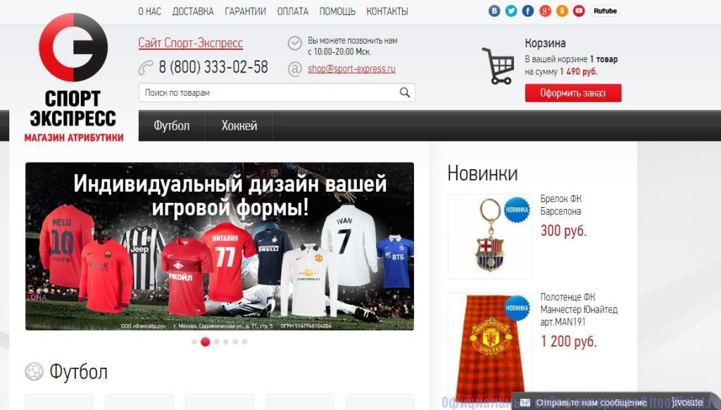 "Спорт-Экспресс - Вкладка ""Магазин"""