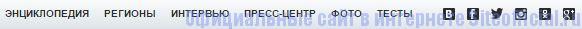 ТАСС официальный сайт - Вкладки