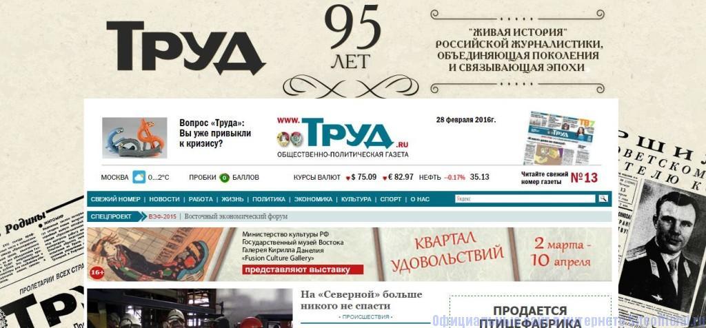 Труд газета - Главная страница