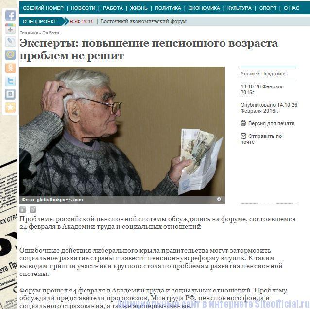 Труд газета - Статья