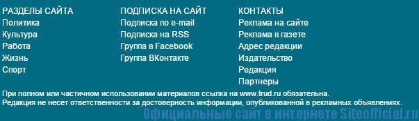 Труд газета - Вкладки