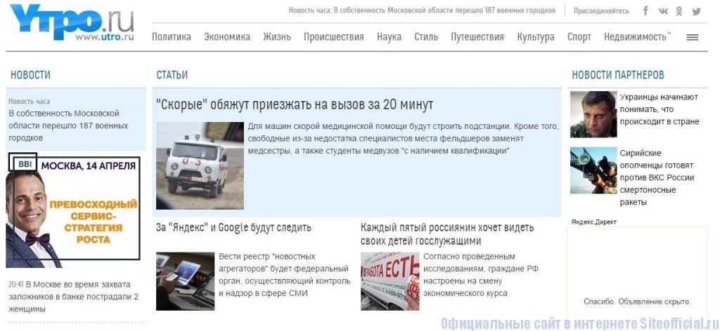 Утро ру электронная газета - Главная страница