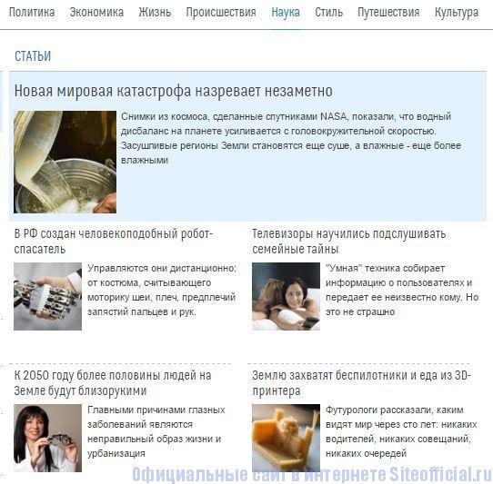 "Утро ру электронная газета - Вкладка ""Наука"""