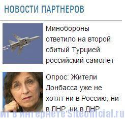 Утро ру электронная газета - Новости партнёров