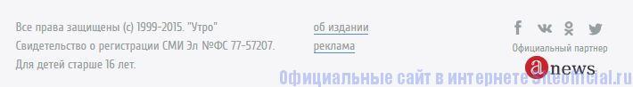 Утро ру электронная газета - Вкладки