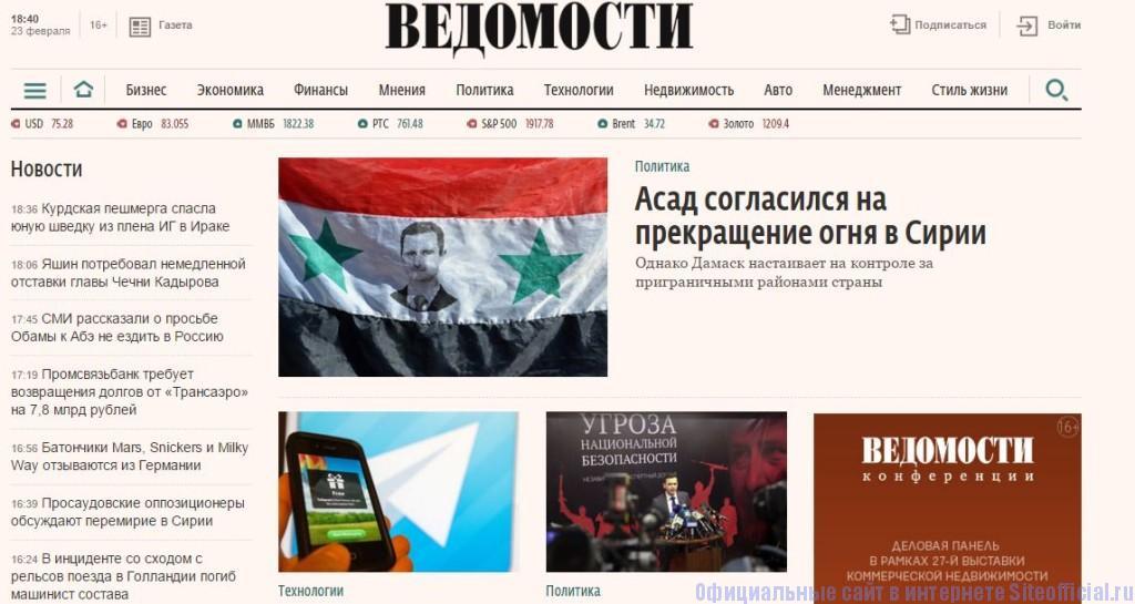 Ведомости - Главная страница