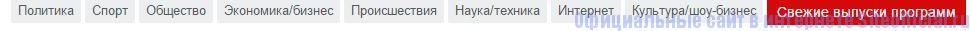 Вести ФМ - Вкладки