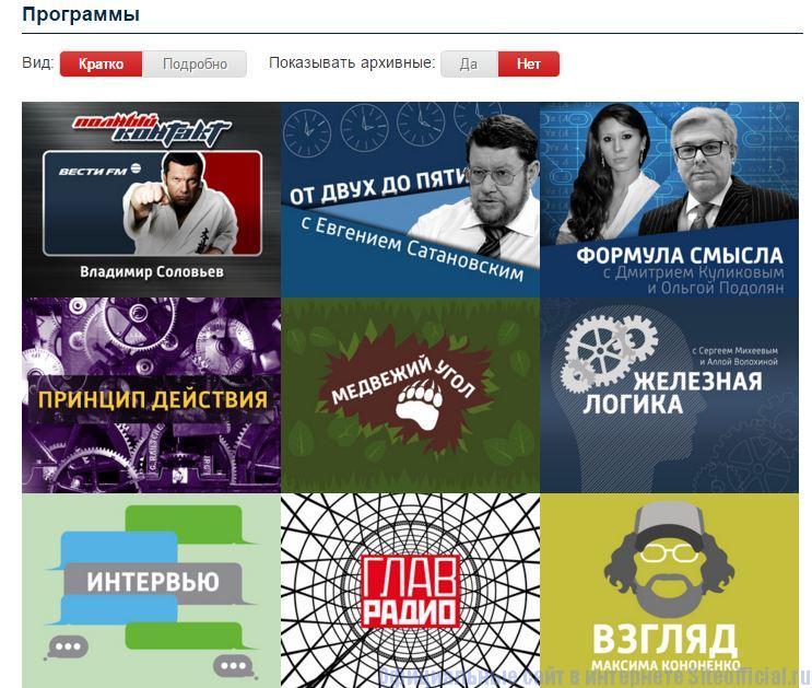 """Вести ФМ - Вкладка """"Программы"""""""