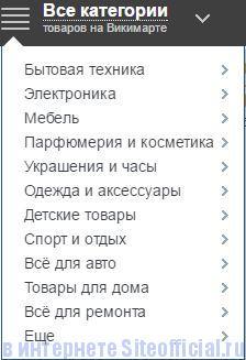 """Викимарт - Вкладка """"Все категории"""""""