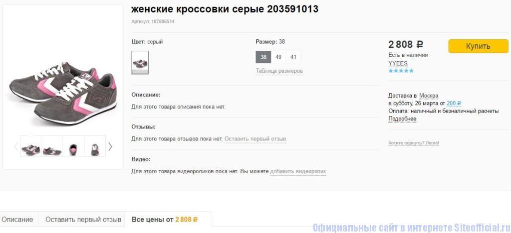 Викимарт - Информация о товаре
