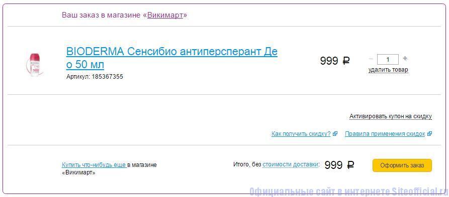 Викимарт - Корзина