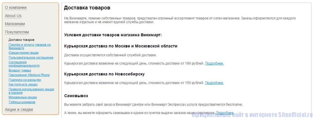 """Викимарт - Вкладка """"Доставка и оплата"""""""